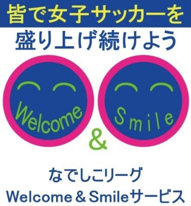 Welcome&Smileサービス