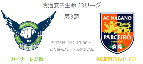 2017-J3-3