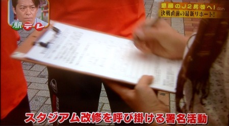 ザ・駅前テレビ署名活動