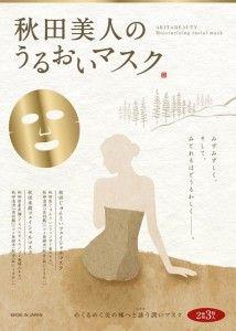 秋田美人のうるおいマスク