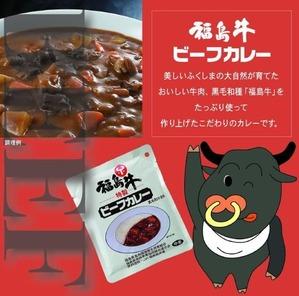 福島牛レトルトカレー