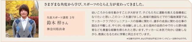 信州大学での鈴木選手のコメント
