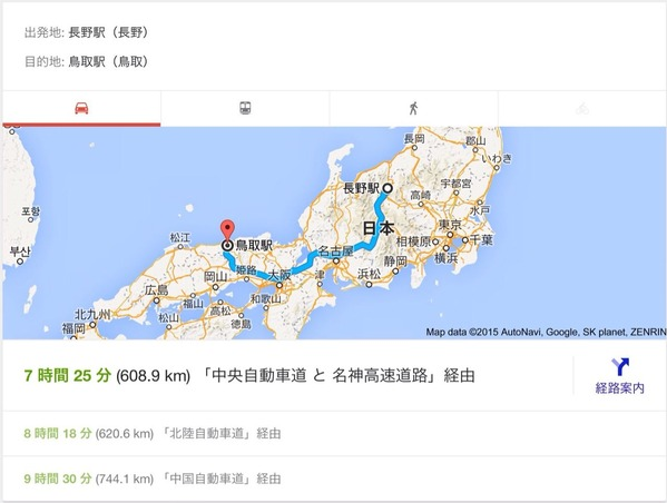 長野から鳥取まで