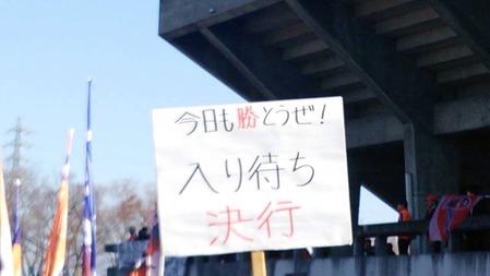 J2・J3入れ替え戦試合前入待ち告知