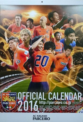 2016オフィシャルカレンダー
