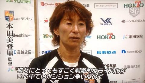 本田監督、第17節後のコメント