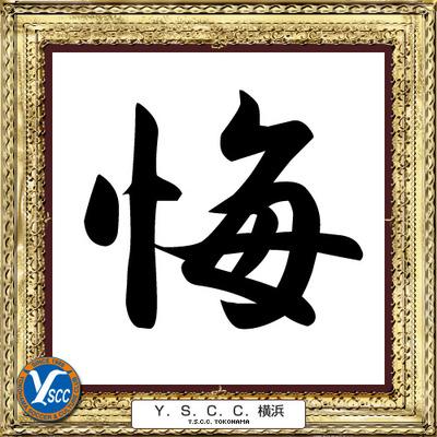 ysyokohama
