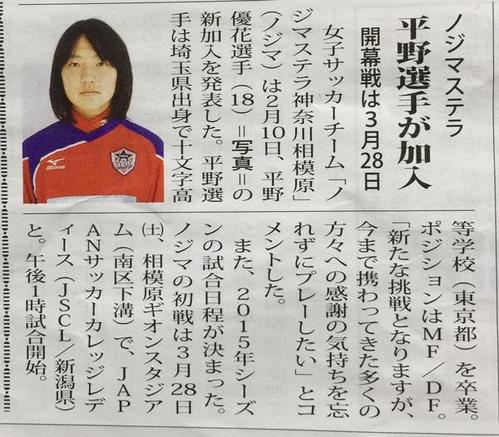平野選手記事