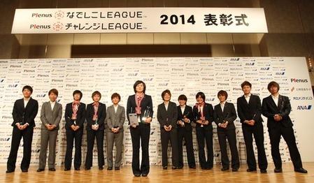 2014レディース表彰式