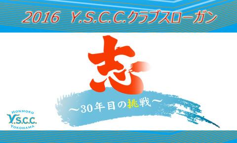 2016YS横浜スローガン