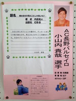 小山内選手オススメ本