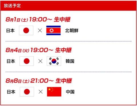 EAFF女子東アジアカップ2015放送予定