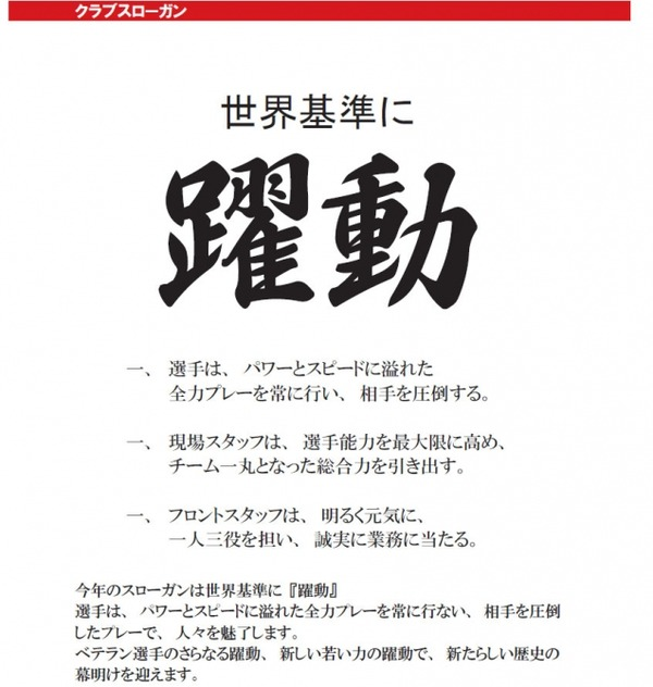 INAC神戸スローガン