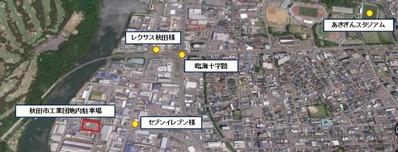 秋田臨時駐車場