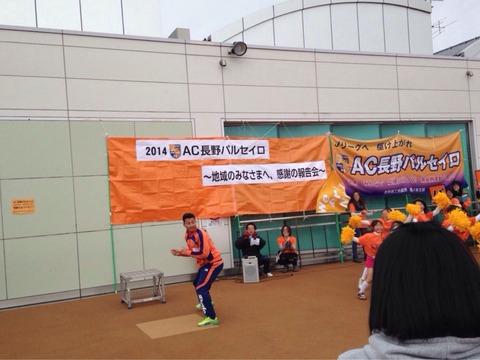 2014篠ノ井報告会で踊る都並選手