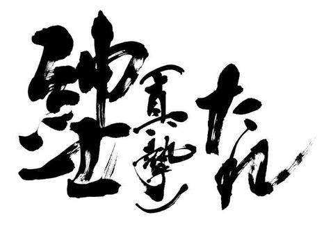 藤枝MYFCスローガン