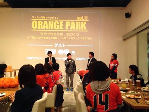 オレンジパーク