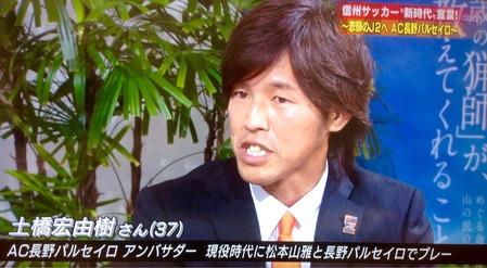 ザ・駅前テレビ土橋アンバサダー