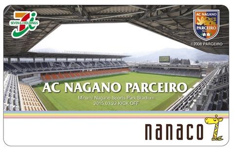 パルセイロnanaco第2弾