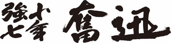 2015ガイナーレ鳥取スローガン