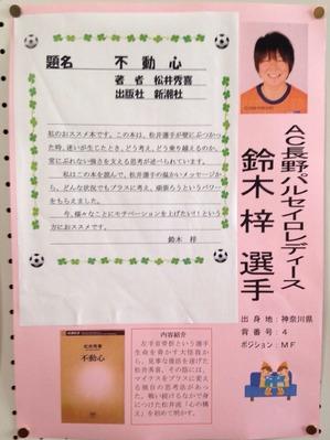 鈴木選手のオススメ本