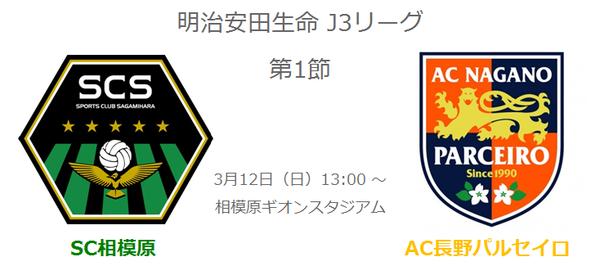 2017‐J3‐1
