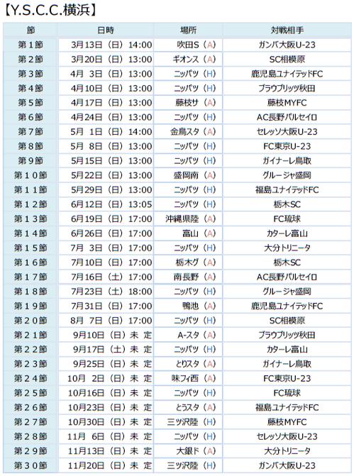 2016 Y.S.C.C.横浜日程