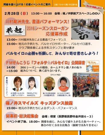 篠ノ井イベント