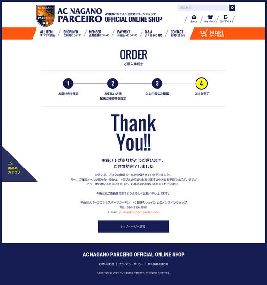 AC長野パルセイロ 公式オンラインショップ   ご注文完了