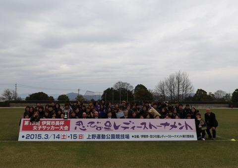 2015忍びの里レディーストーナメント
