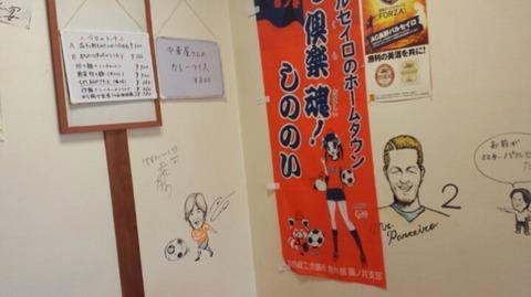 橙宴の壁の似顔絵とサイン