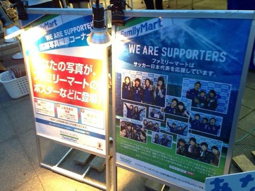 2015/05/28 なでしこジャパン@南長野