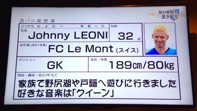ジョニー・レオーニ