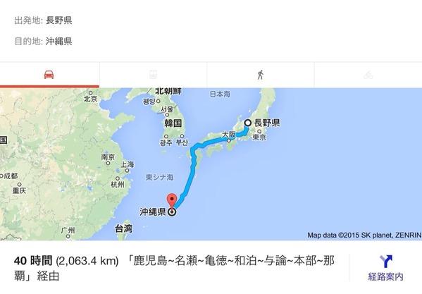 沖縄までの距離