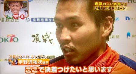 ザ・駅前テレビ宇野沢選手