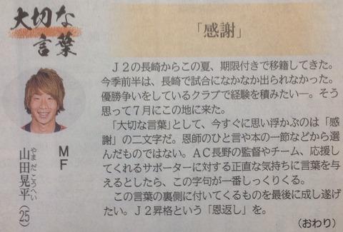 山田晃平選手
