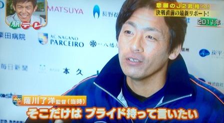 ザ・駅前テレビ薩川前監督
