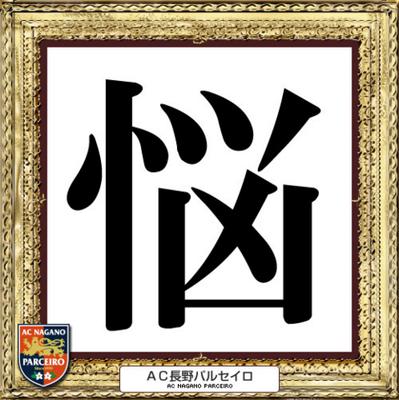 2015漢字