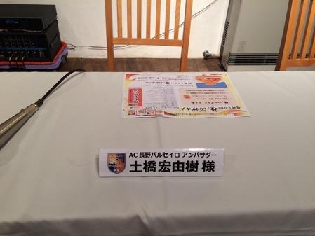 土橋アンバサダートークセッション