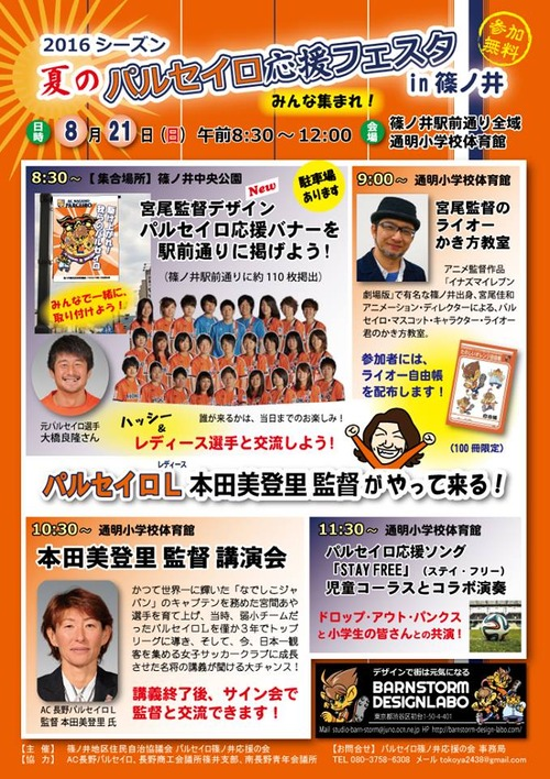 夏のパルセイロ 応援フェスタ in 篠ノ井