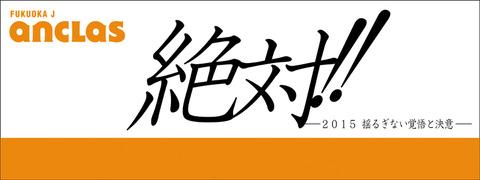 福岡J・アんクラス