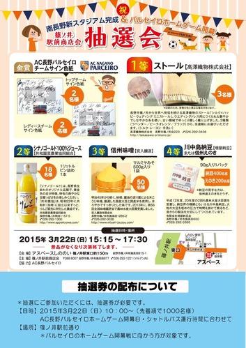篠ノ井商店会抽選会