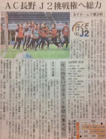 11月22日信濃毎日新聞