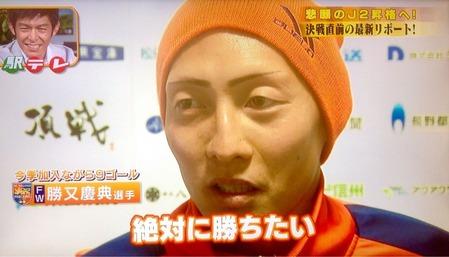 ザ・駅前テレビ勝又選手