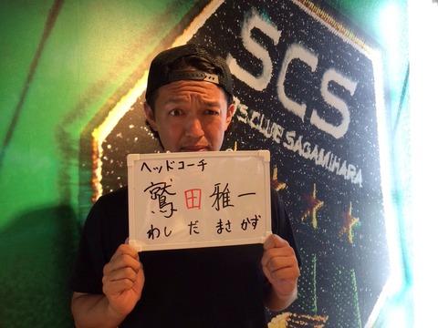 SC相模原鷲田ヘッドコーチ