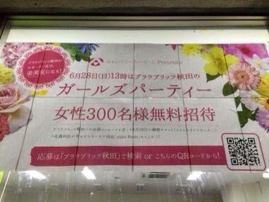 ブラウブリッツ秋田窓