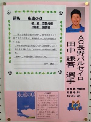 田中選手オススメ本