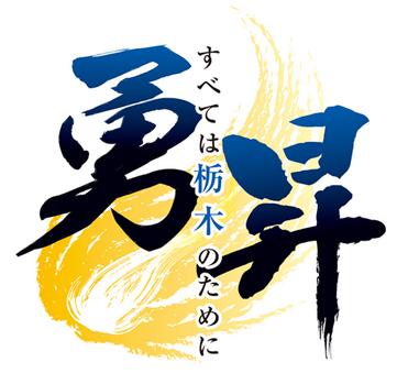 2016栃木スローガン