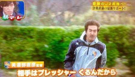 ザ・駅前テレビ美濃部監督ゲキ