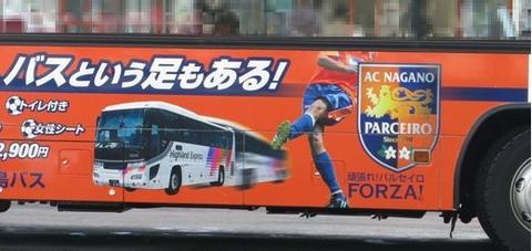 バスという足もある!